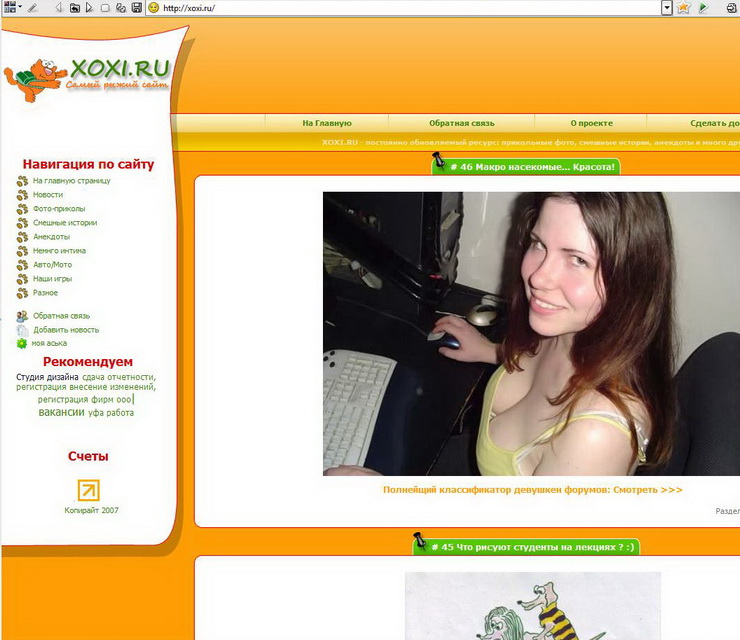 Добро пожаловать на Самый Рыжий сайт Рунета!