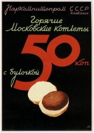 Сделано в СССР - агитационные плакаты
