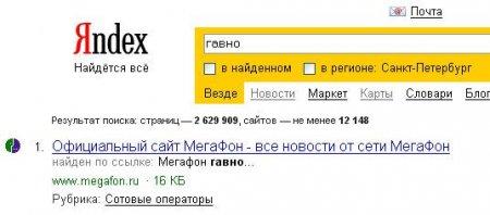 Запросы в интернете