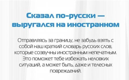 Русские слова, которые считаются ругательными на других языках